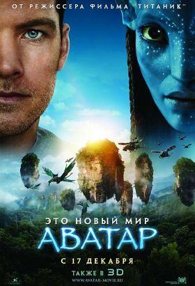 Аватар в 3D/ Avatar 3D