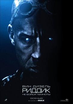 Риддик / Riddick (2013) Театральная версия